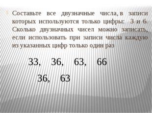 Составьте все двузначные числа,в записи которых используются только цифры: 3