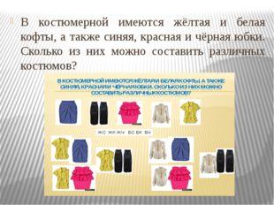 В костюмерной имеются жёлтая и белая кофты, а также синяя, красная и чёрная ю