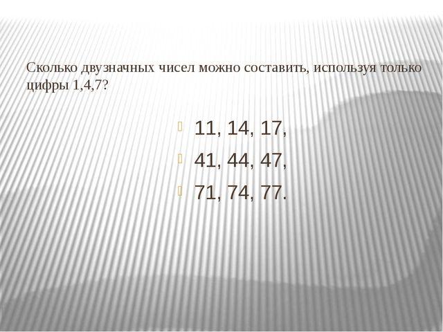 Сколько двузначных чисел можно составить, используя только цифры 1,4,7? 11, 1...