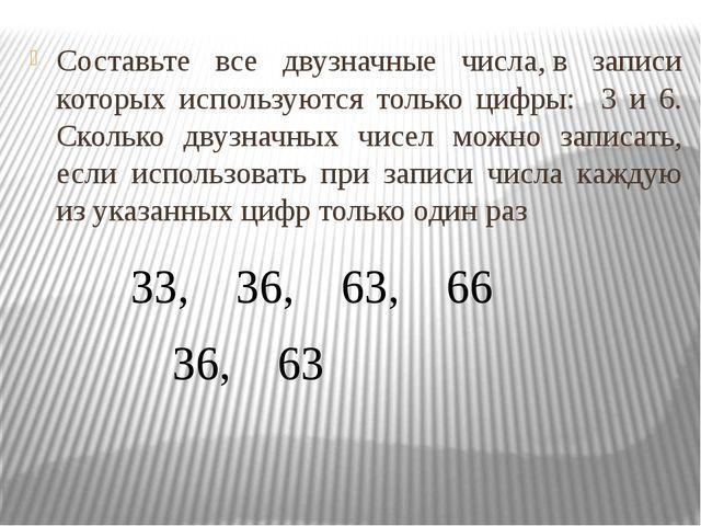 Составьте все двузначные числа,в записи которых используются только цифры: 3...