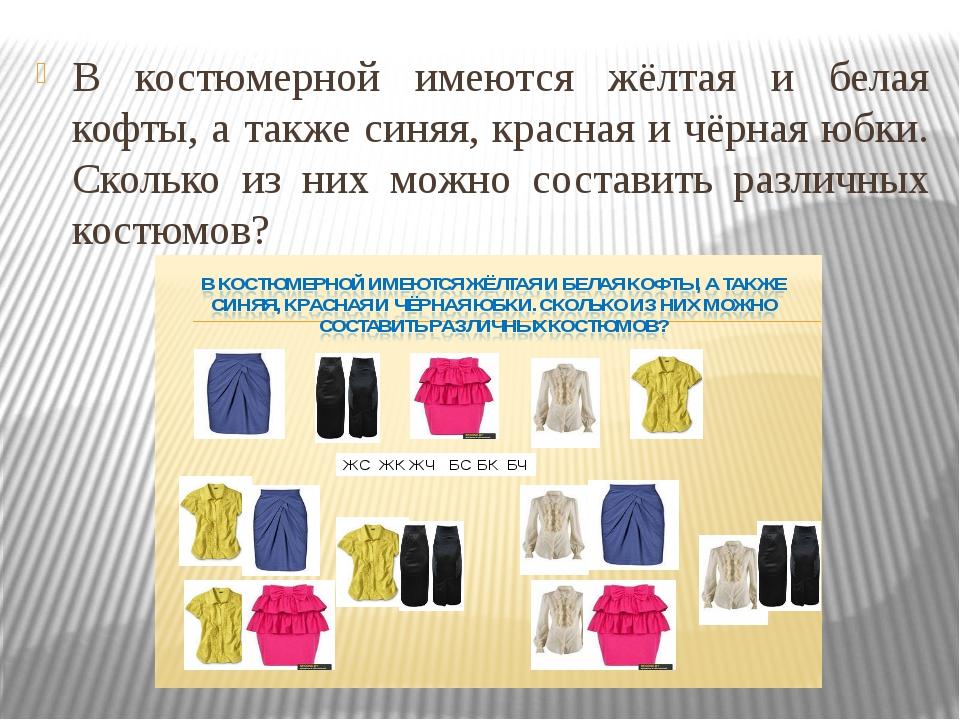 В костюмерной имеются жёлтая и белая кофты, а также синяя, красная и чёрная ю...