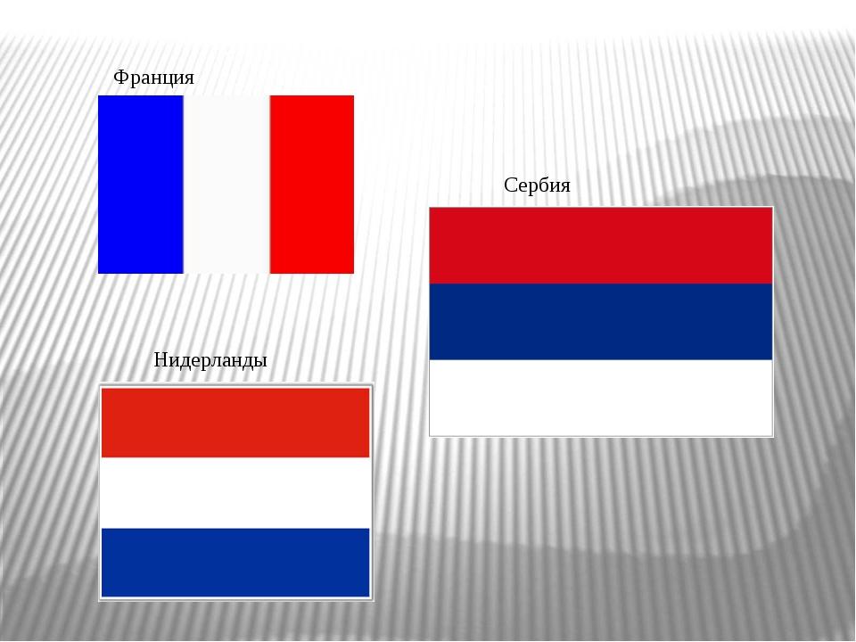 Франция Нидерланды Сербия
