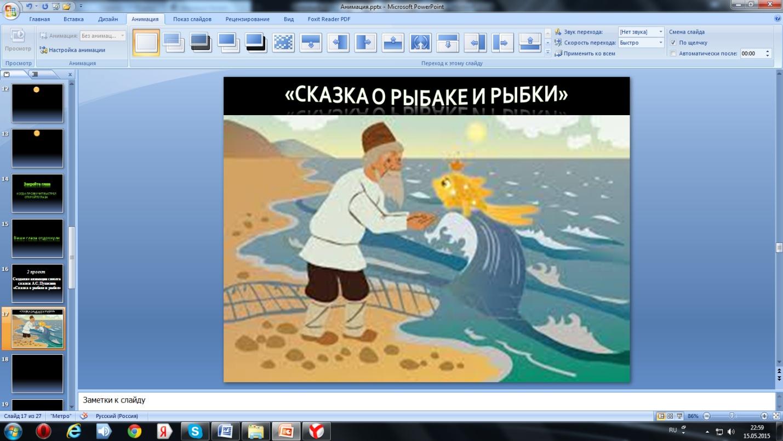 Создание анимации картинки онлайн