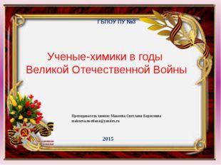 ГБПОУ ПУ №3 Преподаватель химии: Макоева Светлана Борисовна makoeva.swetlana