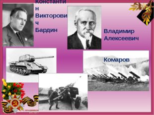 Константин Викторович Бардин Владимир Алексеевич Комаров