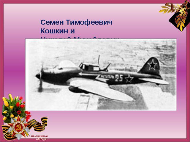 Семен Тимофеевич Кошкин и Николай Михайлович Скляров