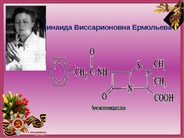 Зинаида Виссарионовна Ермольева