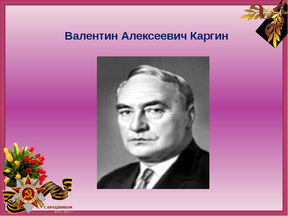 Валентин Алексеевич Каргин