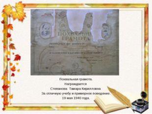 Похвальная грамота. Награждается Степанова Тамара Кирилловна За отличную уче