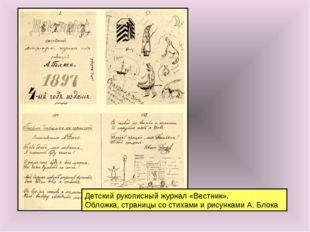 Детский рукописный журнал «Вестник». Обложка, страницы со стихами и рисунками