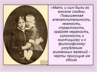 «Мать и сын были во многом сходны. Повышенная впечатлительность, нежность, ст