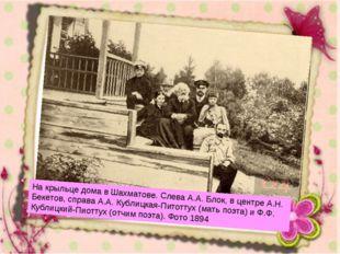 На крыльце дома в Шахматове. Слева А.А. Блок, в центре А.Н. Бекетов, справа А