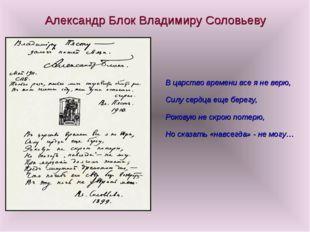 Александр Блок Владимиру Соловьеву В царство времени все я не верю, Силу серд