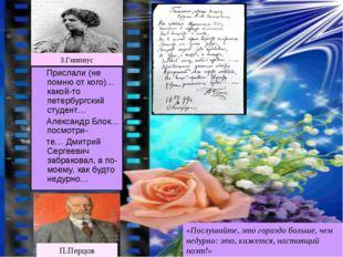 З.Гиппиус Прислали (не помню от кого)…какой-то петербургский студент… Алексан