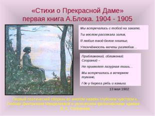 «Стихи о Прекрасной Даме» первая книга А.Блока. 1904 - 1905 П Мы встречались