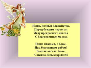Ныне, полный блаженства, Перед божьим чертогом Жду прекрасного ангела С благо