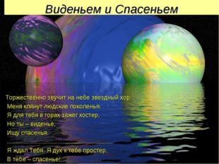 Виденьем и Спасеньем Торжественно звучит на небе звездный хор Меня клянут люд
