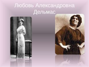 Любовь Александровна Дельмас