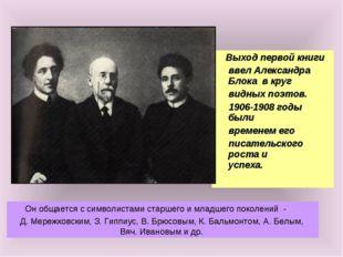 Выход первой книги ввел Александра Блока в круг видных поэтов. 1906-1908 год