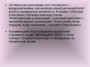 Октябрьскую революцию поэт воспринял с воодушевлением, она вызвала новый духо