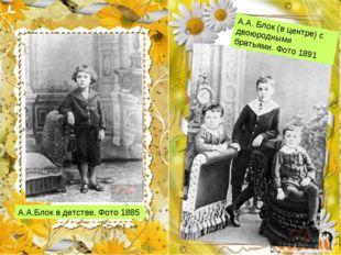 А.А.Блок в детстве. Фото 1885 А.А. Блок (в центре) с двоюродными братьями. Фо