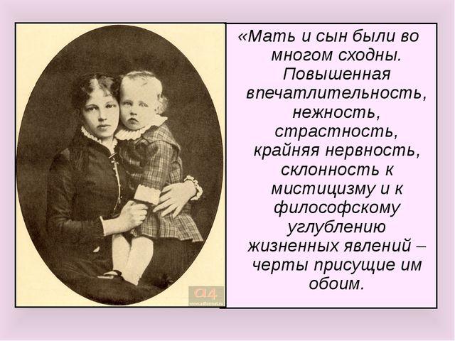 «Мать и сын были во многом сходны. Повышенная впечатлительность, нежность, ст...