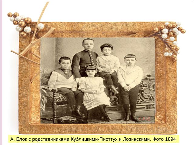 А. Блок с родственниками Кублицкими-Пиоттух и Лозинскими. Фото 1894