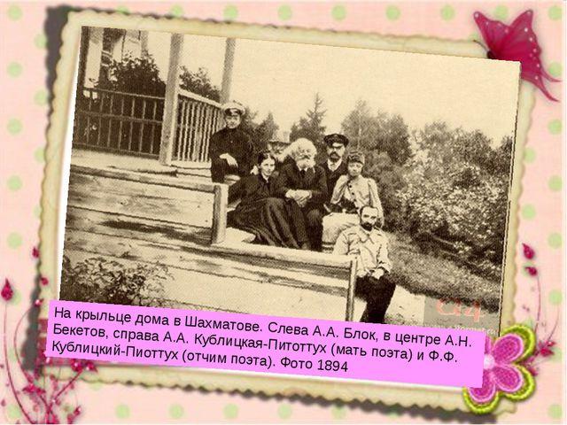 На крыльце дома в Шахматове. Слева А.А. Блок, в центре А.Н. Бекетов, справа А...