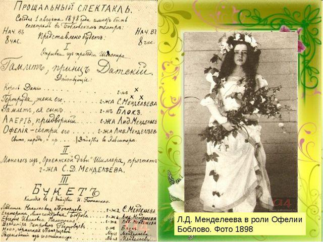Л.Д. Менделеева в роли Офелии Боблово. Фото 1898