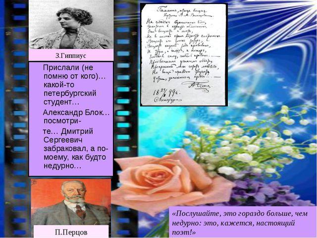 З.Гиппиус Прислали (не помню от кого)…какой-то петербургский студент… Алексан...