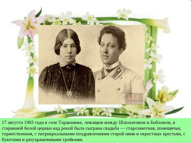 17 августа 1903 года в селе Тараканове, лежащем между Шахматовом и Бобловом,...