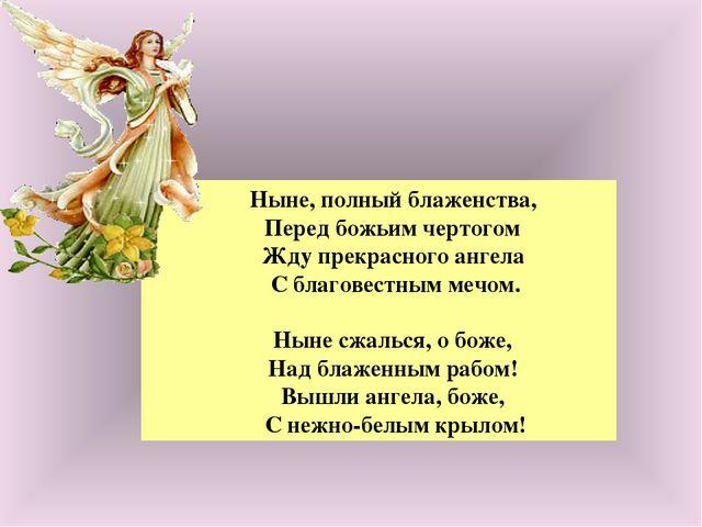 Ныне, полный блаженства, Перед божьим чертогом Жду прекрасного ангела С благо...