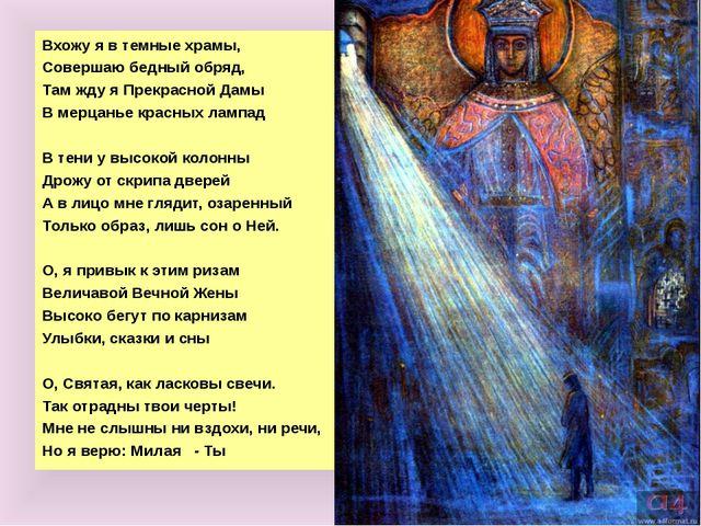 Вхожу я в темные храмы, Совершаю бедный обряд, Там жду я Прекрасной Дамы В ме...