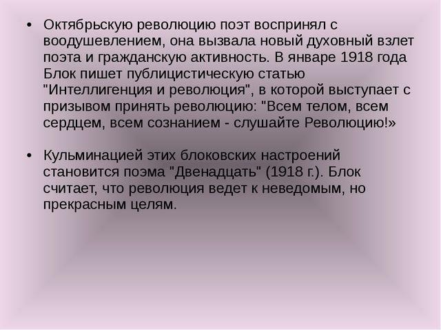 Октябрьскую революцию поэт воспринял с воодушевлением, она вызвала новый духо...