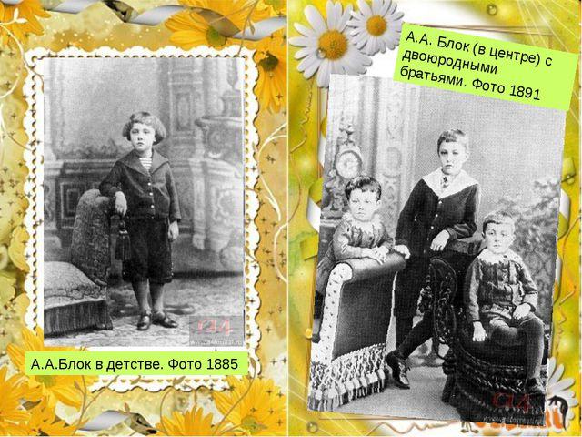 А.А.Блок в детстве. Фото 1885 А.А. Блок (в центре) с двоюродными братьями. Фо...