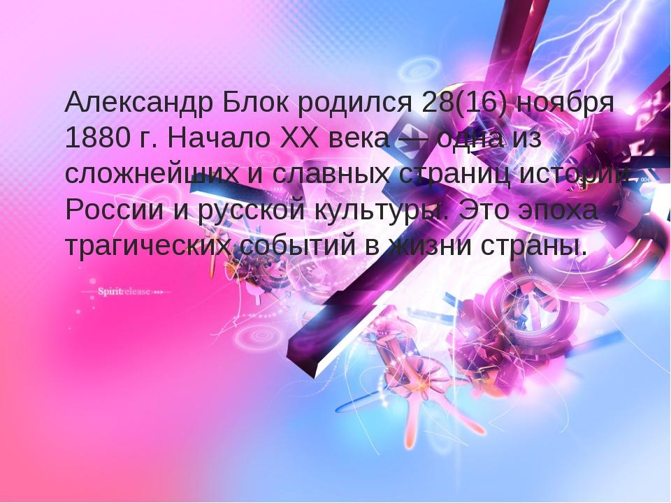 Александр Блок родился 28(16) ноября 1880 г. НачалоXXвека — одна из сложней...