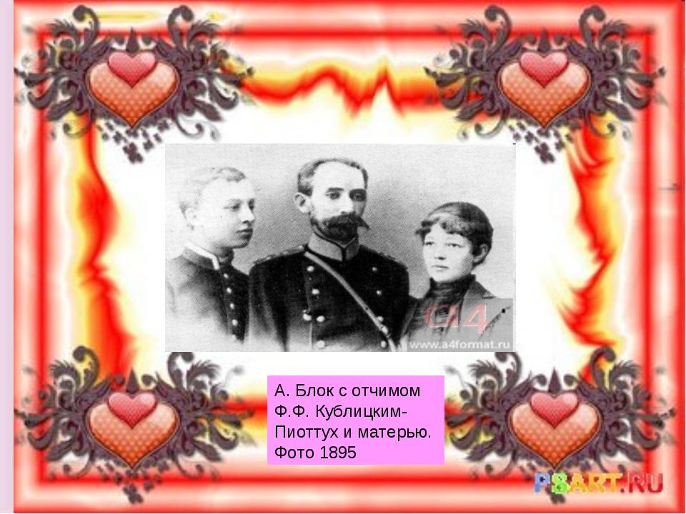А. Блок с отчимом Ф.Ф. Кублицким-Пиоттух и матерью. Фото 1895