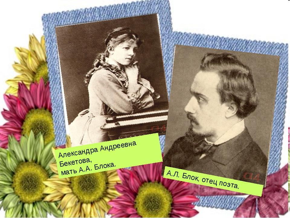 Александра Андреевна Бекетова, мать А.А. Блока. А.Л. Блок, отец поэта.