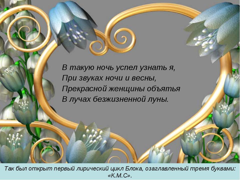В такую ночь успел узнать я, При звуках ночи и весны, Прекрасной женщины объя...