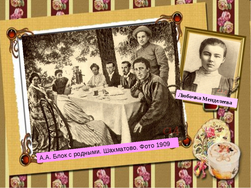 А.А. Блок с родными. Шахматово. Фото 1909 Любочка Менделеева