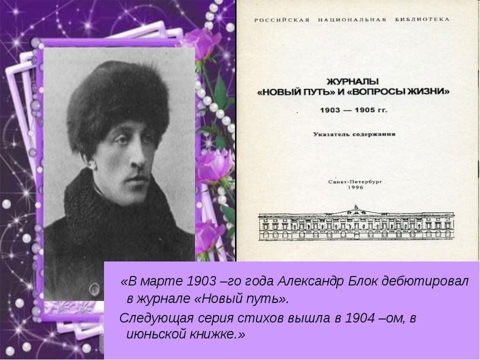 «В марте 1903 –го года Александр Блок дебютировал в журнале «Новый путь». Сл...