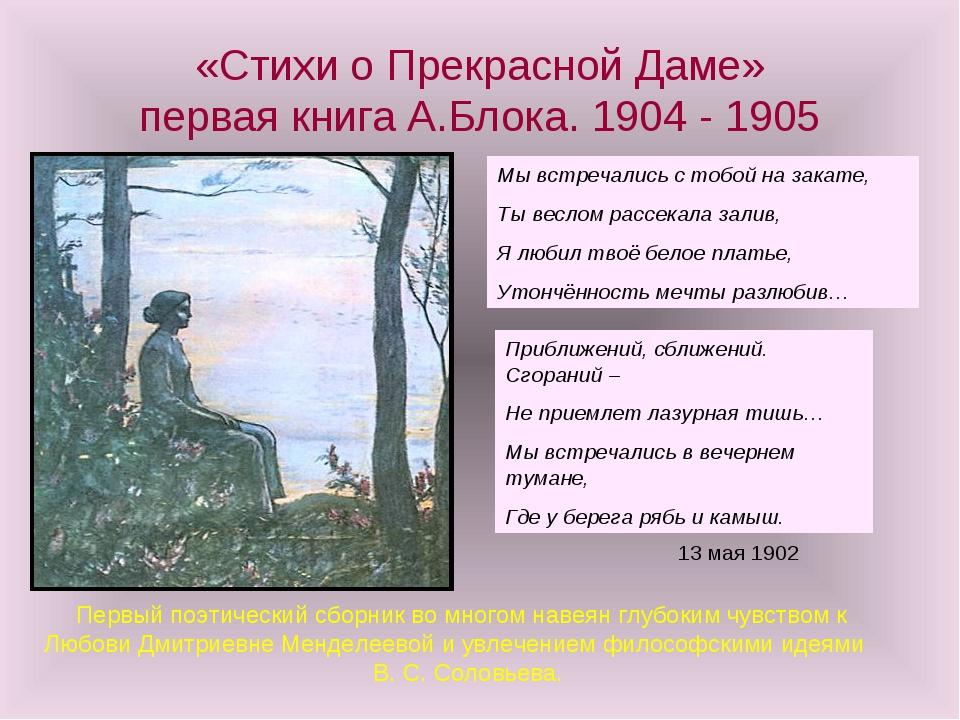 «Стихи о Прекрасной Даме» первая книга А.Блока. 1904 - 1905 П Мы встречались...