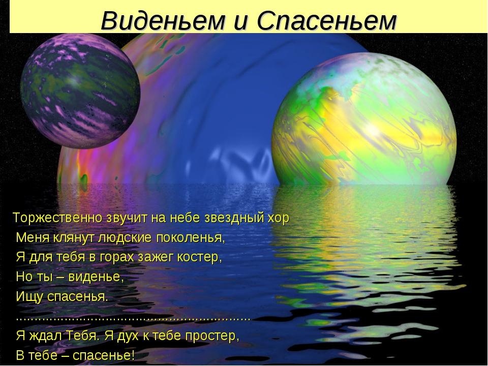 Виденьем и Спасеньем Торжественно звучит на небе звездный хор Меня клянут люд...