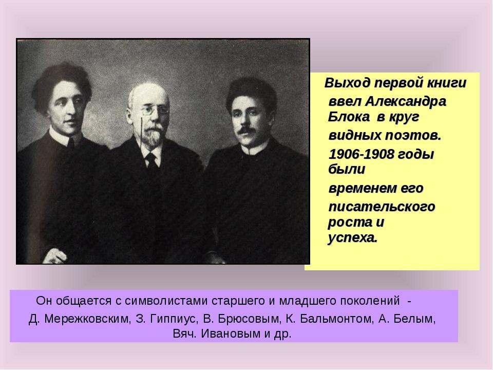 Выход первой книги ввел Александра Блока в круг видных поэтов. 1906-1908 год...
