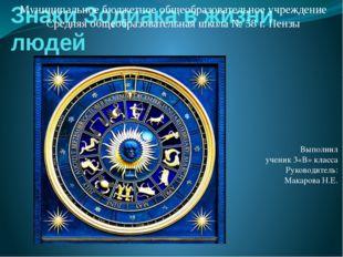 Знаки Зодиака в жизни людей Выполнил ученик 3«В» класса Руководитель: Макаров