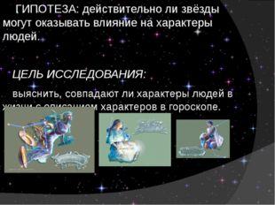 ГИПОТЕЗА: действительно ли звёзды могут оказывать влияние на характеры людей