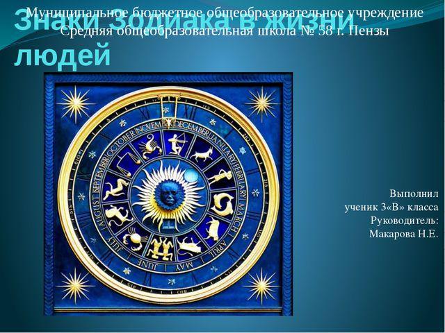 Знаки Зодиака в жизни людей Выполнил ученик 3«В» класса Руководитель: Макаров...