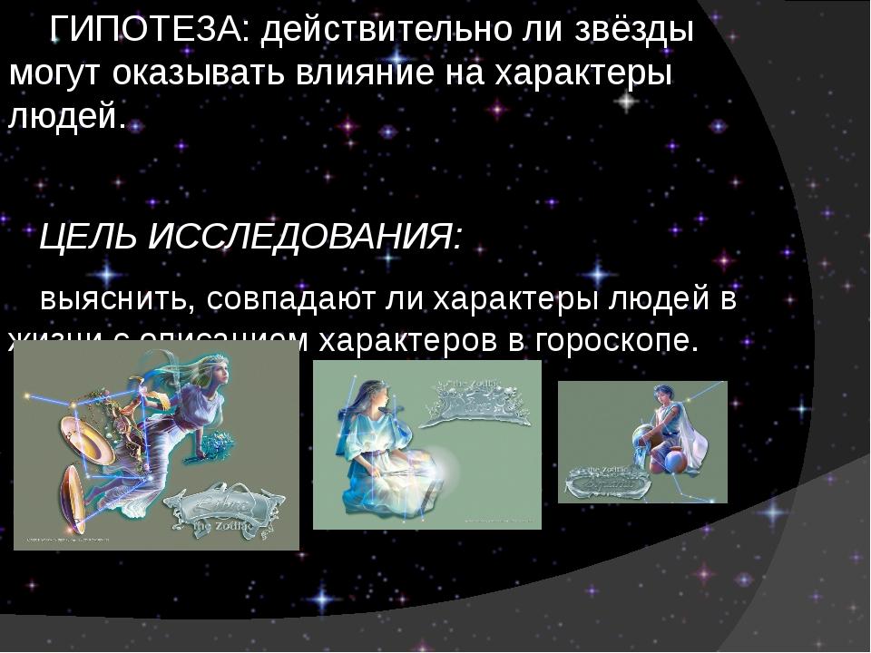 ГИПОТЕЗА: действительно ли звёзды могут оказывать влияние на характеры людей...