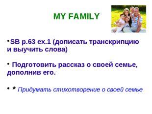 MY FAMILY SB p.63 ex.1 (дописать транскрипцию и выучить слова) Подготовить ра