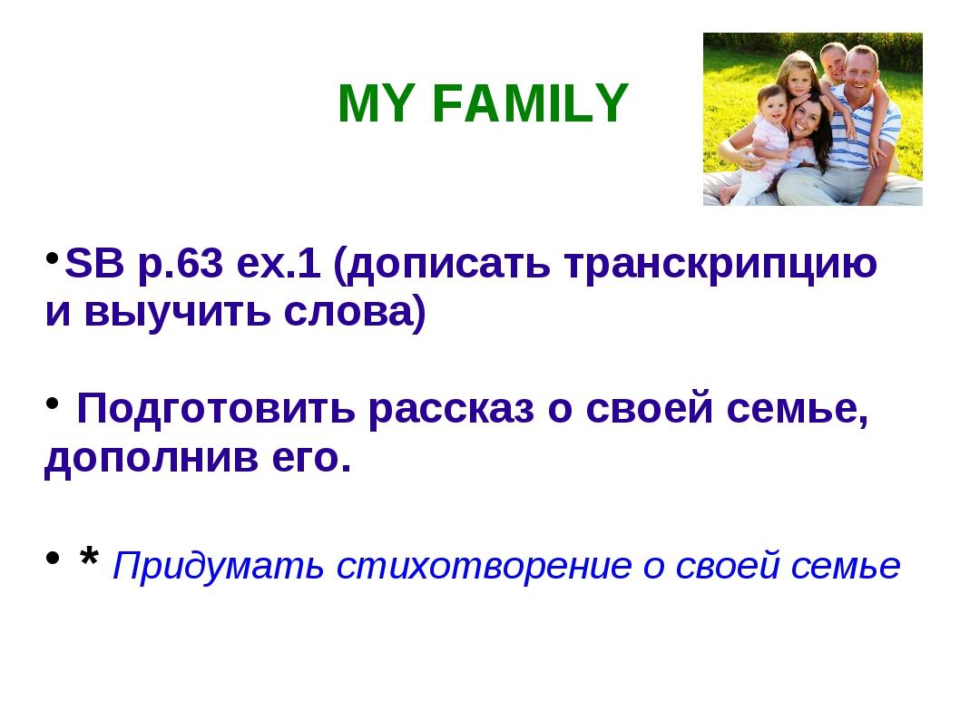 MY FAMILY SB p.63 ex.1 (дописать транскрипцию и выучить слова) Подготовить ра...